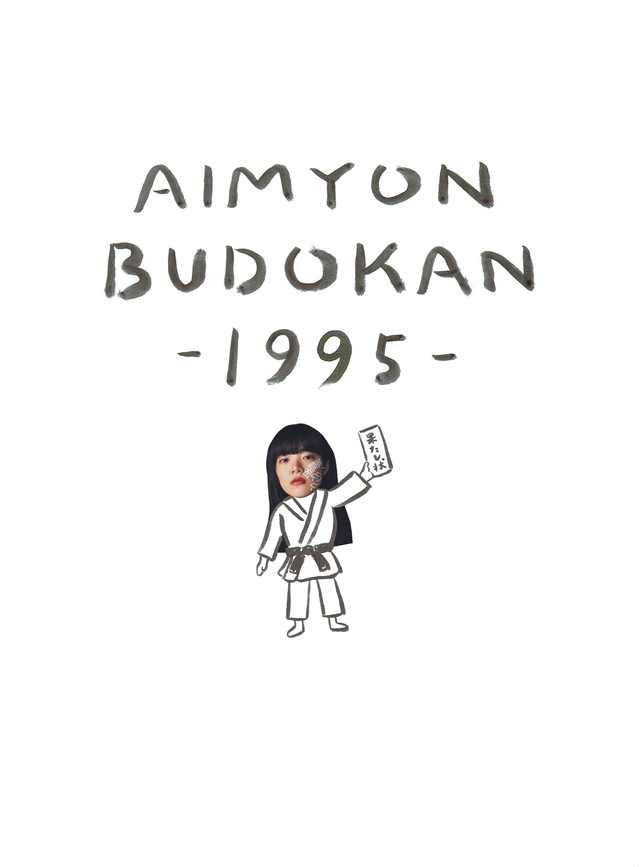 あいみょん「AIMYON BUDOKAN -1995-」