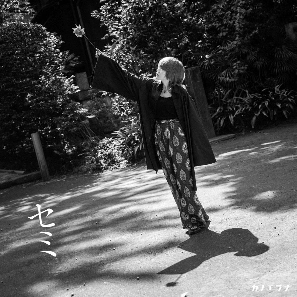カノエラナ 2nd Single「セミ」
